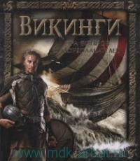 Викинги : Эра воинов и мореплавателей
