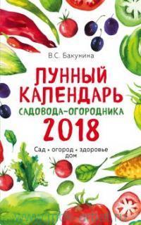 Лунный календарь садовода-огородника на 2018 год. Сад, огород, здоровье, дом