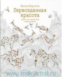 Первозданная красота : книга для творчества и вдохновения