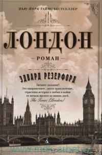 Лондон : роман