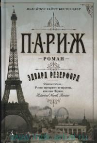 Париж : роман