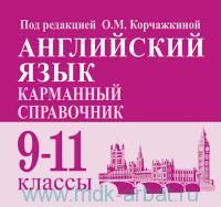Английский язык : карманный справочник : 9-11-й классы : учебное пособие