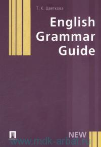 English Grammar Guide : учебное пособие