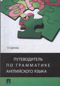 Путеводитель по грамматике английского языка : учебное пособие