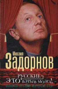 Русские - это взрыв мозга! : пьесы
