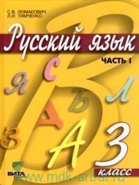 Русский язык : учебник для 3-го класса начальной школы. В 2 ч. Ч.1 (Система Д. Б. Эльконина - В. В. Давыдова)(ФГОС)