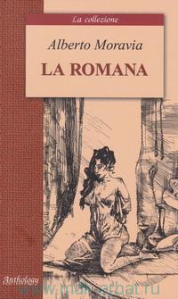 La Romana = Римлянка : книга для чтения на итальянском языке