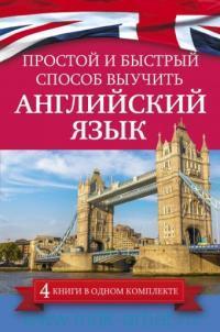 Простой и быстрый способ выучить английский язык : комплект : в 4 кн.