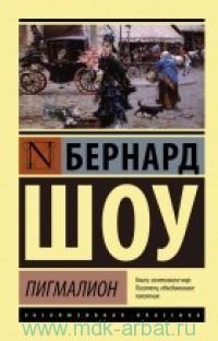 Пигмалион ; Кандида ; Смуглая леди сонетов : пьесы