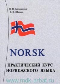Практический курс норвежского языка