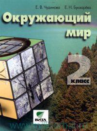 Окружающий мир : 2-й класс : учебник для начальной школы (Система Д. Б. Эльконина - В. В. Давыдова) (ФГОС НОО)