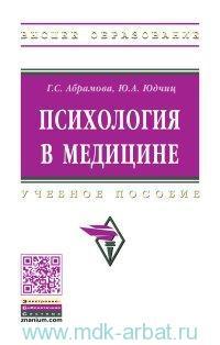 Психология в медицине : учебное пособие