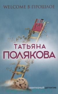 Welcome в прошлое : роман
