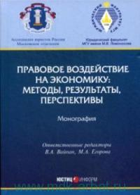 Правовое воздействие на экономику : методы, результаты, перспективы : монография = Legal Impact On The Economy : Methods, Results, Perspectives : Monograph