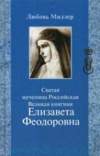 Святая мученица Российская Великая княгиня Елизавета Федоровна