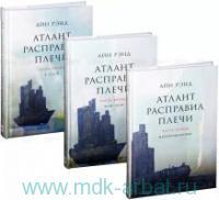 Атлант расправил плечи : роман : в 3 кн.