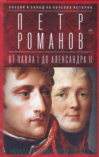 Россия и Запад на качелях истории : от Павла I до Александра II