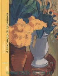 Модернизм без манифеста. Собрание Романа Бабичева. В 5 т. Т.4. Александр Ведерников (1898-1975)