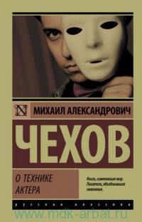 О технике актера : сборник