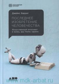 Последнее изобретение человечества : искусственный интеллект и конец эры Homo sapiens