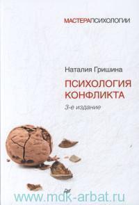 Психология конфликта