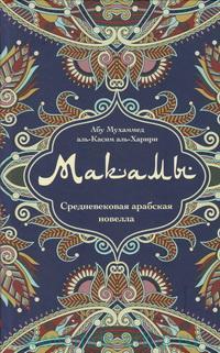 Макамы : средневековая арабская новелла
