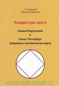 Квадратура круга : Новый Иерусалим и Санкт-Петербург (мировая и космическая идея)