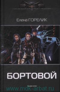 Бортовой : роман