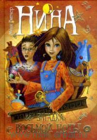 Нина и загадка Восьмой Ноты. Кн.2 : роман