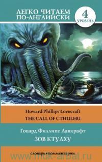 Зов Ктулху = The Call of Cthulhu : уровень 4