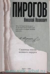 Николай Иванович Пирогов. Страницы жизни великого хирурга
