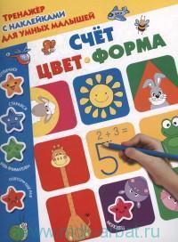 Счет, цвет, форма : тренажер с наклейками для умных малышей
