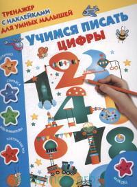 Учимся писать цифры : тренажер с наклейками для умных малышей