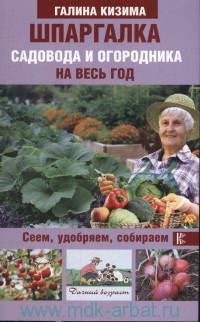 Шпаргалка садовода и огородника на весь год. Сеем, удобряем, собираем