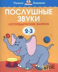 Послушные звуки : логопедические занятия для детей 2-3 лет (соответствует ФГОС)
