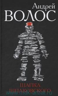 Шапка Шпаковского : роман