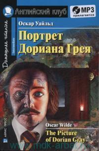 Портрет Дориана Грея : для продолжающих 2-го уровня = The Picture of Dorian Gray : Intermediate