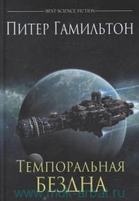 Темпоральная Бездна : роман