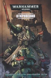 Warhammer 40,000. Откровения : графический роман