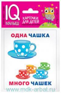Один-много : карточки для детей с подсказками для взрослых