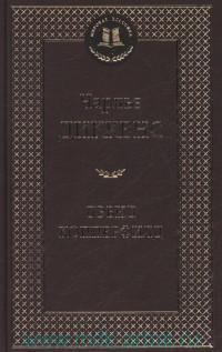 Жизнь Дэвида Копперфилда, рассказанная им самим : роман