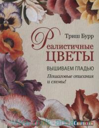 Реалистичные цветы : вышиваем гладью : пошаговые описания и схемы!