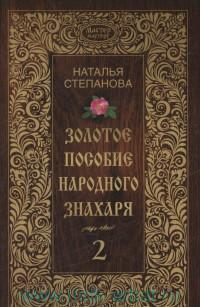 Золотое пособие народного знахаря. Кн.2