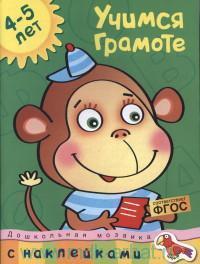Учимся грамоте : 4-5 лет : учебное пособие с наклейками : соответствует ФГОС