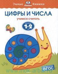 Цифры и числа : учимся считать : для детей 1-2 лет (соответствует ФГОС)