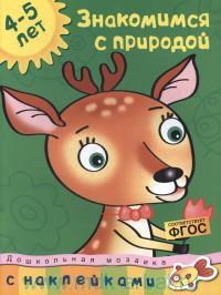 Знакомимся с природой : 4-5 лет : учебное пособие с наклейками (соответствует ФГОС)