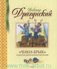 """""""Чики-брык"""" и другие Денискины рассказы"""