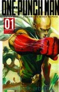 One-Punch Man. Кн.1-2 : манга