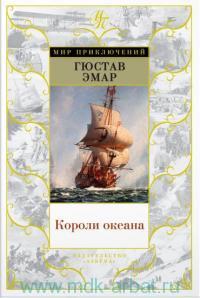 Короли океана : роман