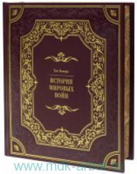 История мировых войн : иллюстрированная энциклопедия